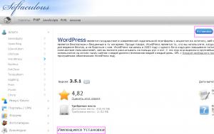 Версия WordPress на блоге