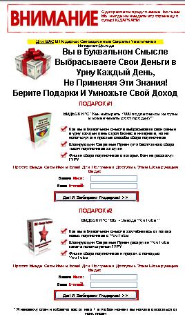 Подписная и продающая  страница