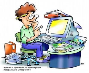Заработок в интернет на партнерских программах