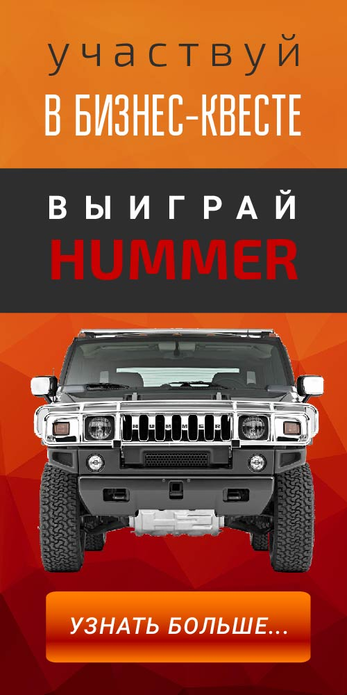 Выиграй Hummer