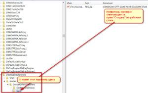 Создать параметр в реестре